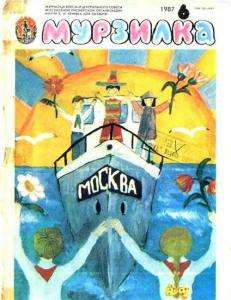 Мурзилка 1987 №06