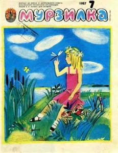Мурзилка 1987 №07
