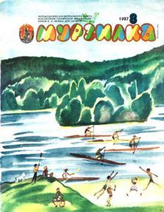 Мурзилка 1987 №08