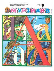 Мурзилка 1987 №09