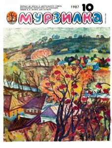 Мурзилка 1987 №10