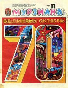 Мурзилка 1987 №11