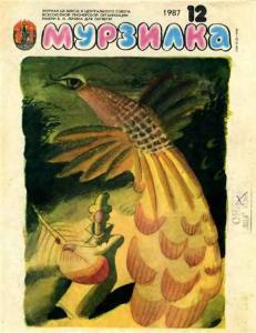 Мурзилка 1987 №12