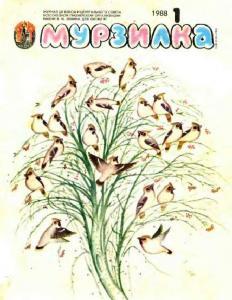 Мурзилка 1988 №01