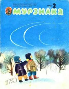 Мурзилка 1988 №02