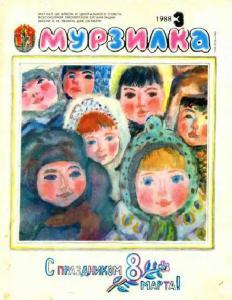 Мурзилка 1988 №03