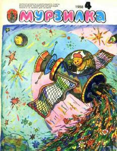 Мурзилка 1988 №04
