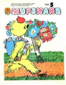 Мурзилка 1988 №05