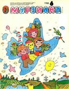 Мурзилка 1988 №06