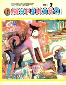 Мурзилка 1988 №07