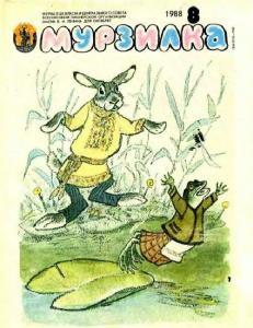 Мурзилка 1988 №08