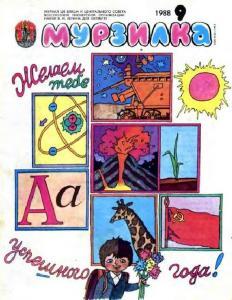 Мурзилка 1988 №09