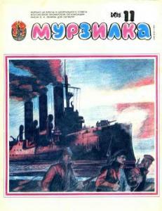 Мурзилка 1988 №11