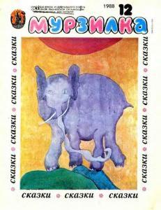 Мурзилка 1988 №12