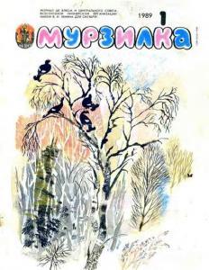 Мурзилка 1989 №01