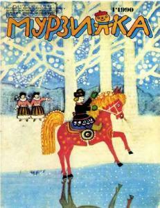 Мурзилка 1990 №01