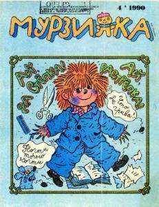 Мурзилка 1990 №04