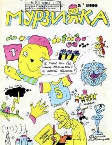 Мурзилка 1990 №05
