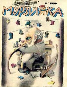Мурзилка 1990 №06