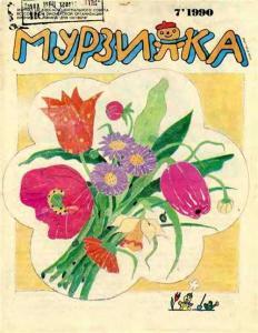 Мурзилка 1990 №07