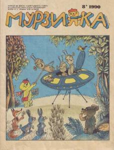 Мурзилка 1990 №08
