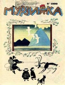 Мурзилка 1990 №09