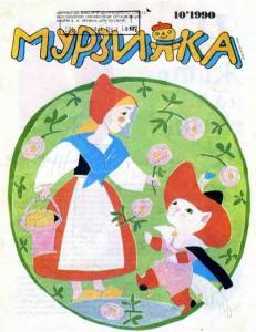 Мурзилка 1990 №10