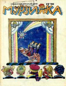 Мурзилка 1990 №12
