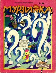Мурзилка 1991 №01