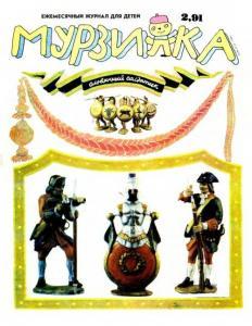 Мурзилка 1991 №02