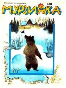 Мурзилка 1991 №03