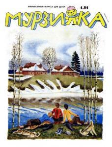 Мурзилка 1991 №04