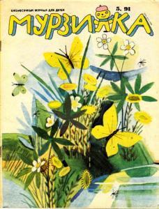 Мурзилка 1991 №05
