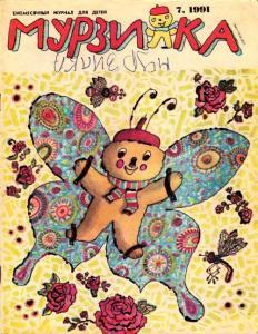 Мурзилка 1991 №07