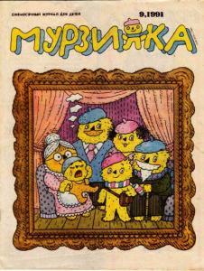 Мурзилка 1991 №09