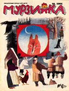 Мурзилка 1991 №10