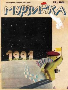 Мурзилка 1991 №12