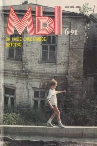 Мы 1991 №06