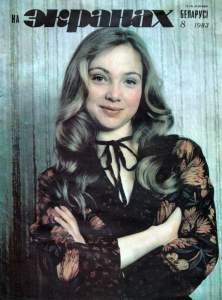 На Экранах Беларуси 1983 №08