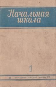 Начальная школа 1938 №01