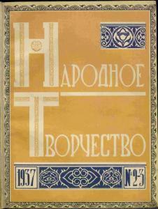 Народное творчество 1937 №02-03