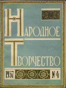 Народное творчество 1937 №04