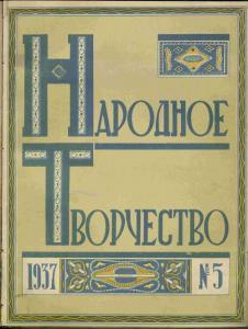 Народное творчество 1937 №05
