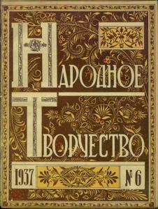 Народное творчество 1937 №06