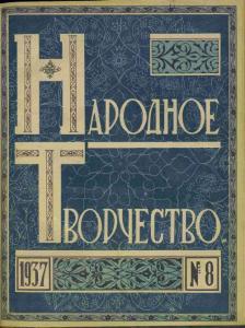 Народное творчество 1937 №08