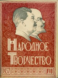 Народное творчество 1937 №09-10