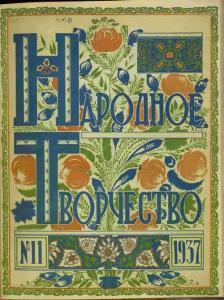 Народное творчество 1937 №11