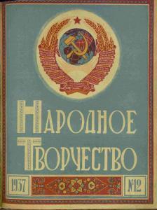 Народное творчество 1937 №12