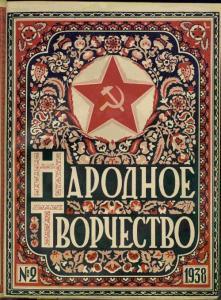 Народное творчество 1938 №02