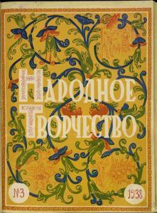 Народное творчество 1938 №03